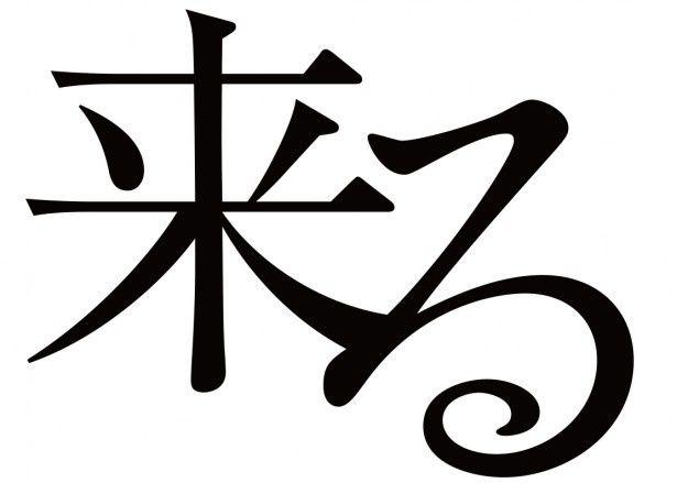 岡田准一×中島哲也の『来る』は12月7日(金)公開