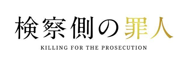 木村&二宮の演技が話題の『検察側の罪人』が初登場首位に!
