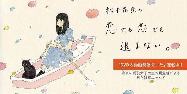 """【写真を見る】気鋭の女子大生映画監督・松本花奈による好評連載。5回目では、監督の""""涙の理由""""が明かされます"""