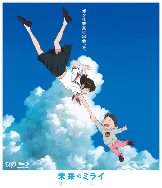 『未来のミライ』Blu-ray&DVDは1月23日に発売されたばかり!
