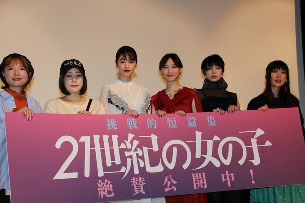 『21世紀の女の子』新宿テアトルでの初日舞台挨拶の様子