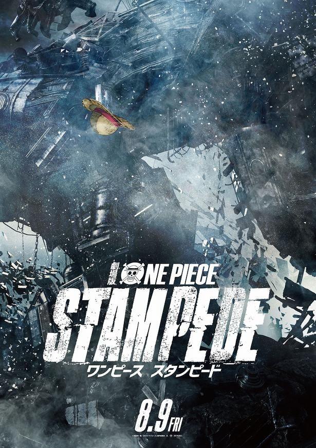 劇場版『ONE PIECE STAMPEDE』は8月9日(金)から公開!