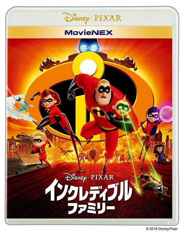 『インクレディブル・ファミリー』MovieNEX