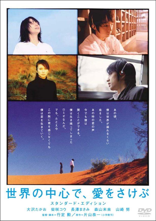 『世界の中心で、愛をさけぶ』DVDスタンダード・エディション発売中