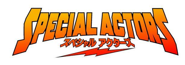 『スペシャルアクターズ』は10月18日(金)から公開