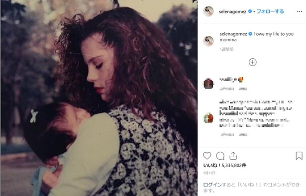 セレーナ・ゴメスも元舞台女優の美人ママの若き姿を投稿