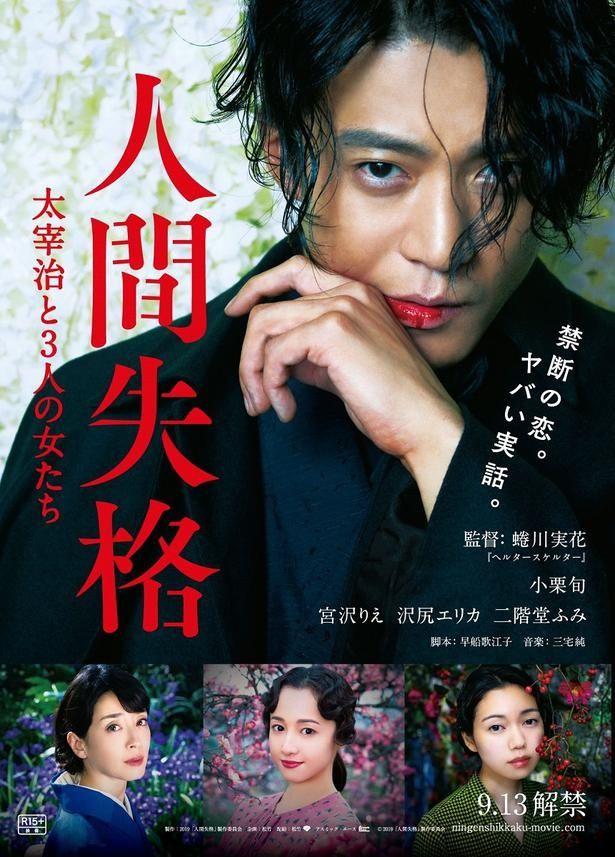 【写真を見る】太宰治役には小栗旬!彼を愛する3人の女たちも超豪華な顔ぶれ
