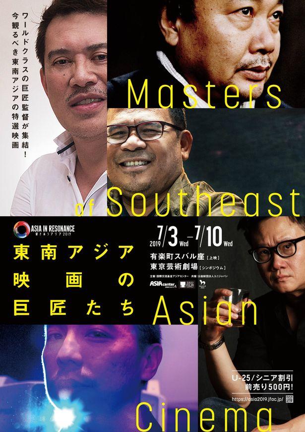 日本と東南アジアの相互交流の集大成!「東南アジア映画の巨匠たち」の開催が決定