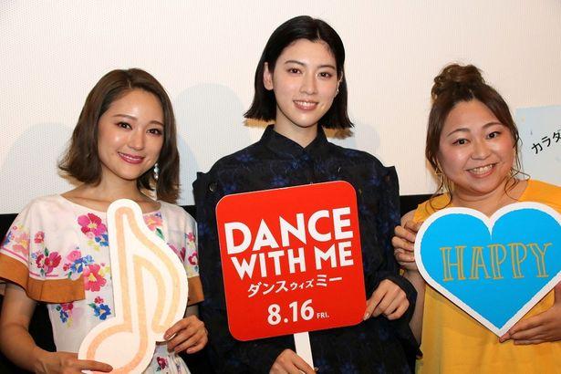 『ダンスウィズミー』で共演した三吉彩花、やしろ優、chay