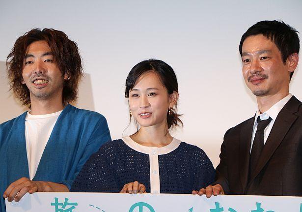 柄本時生、前田敦子、加瀬亮が『旅のおわり世界のはじまり』完成披露イベントに出席