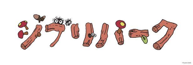 新たに発表されたジブリパークのロゴ
