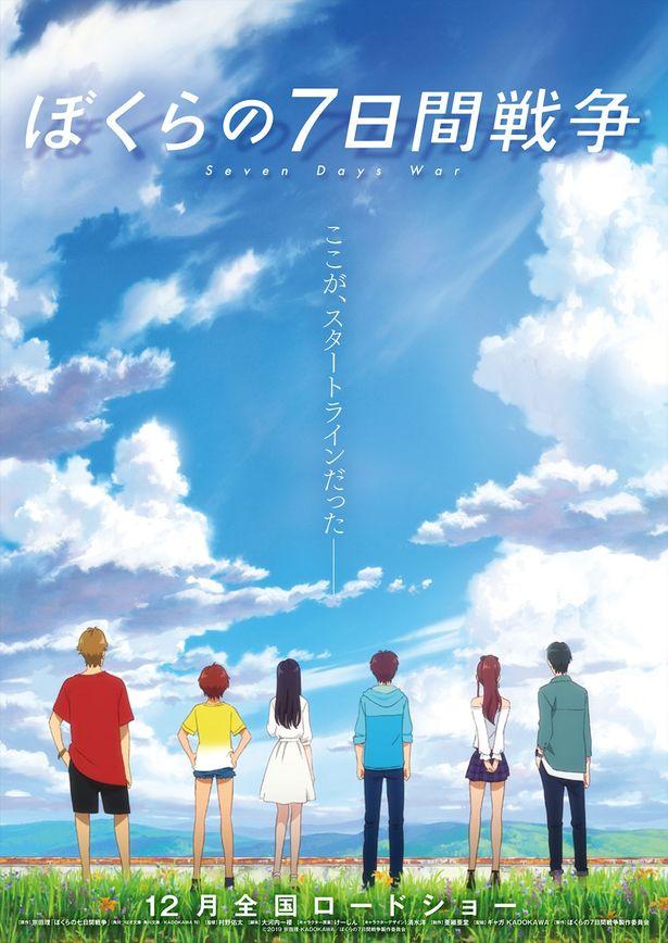 宮沢りえの映画初主演作としても知られる『ぼくらの7日間戦争』が劇場アニメに!