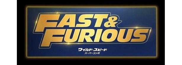 ゲオ限定色!『ワイルド・スピード/スーパーコンボ』ステッカー