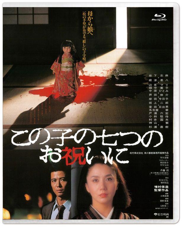 『あの頃映画 the BEST 松竹ブルーレイ・コレクション この子の七つのお祝いに』 3300円
