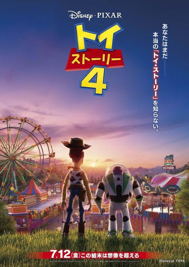 『トイ・ストーリー4』は大ヒット上映中!