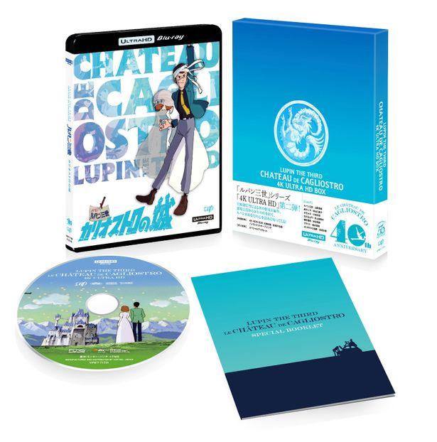 『ルパン三世 カリオストロの城』4K ULTRA HDブルーレイは7月24日(水)発売!