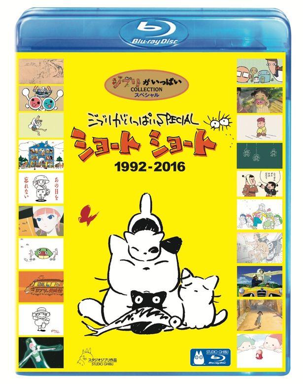 『ジブリがいっぱいSPECIALショートショート 1992-2016』 は本日発売!