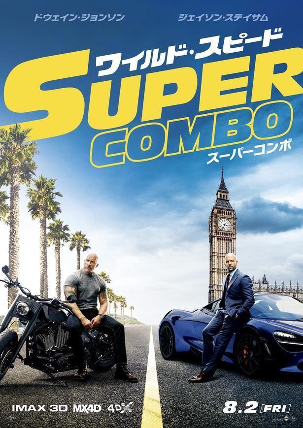 『ワイルド・スピード/スーパーコンボ』は8月2日(金)から公開!