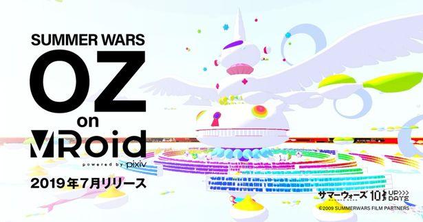 OZの世界を体験できるアプリもリリース!