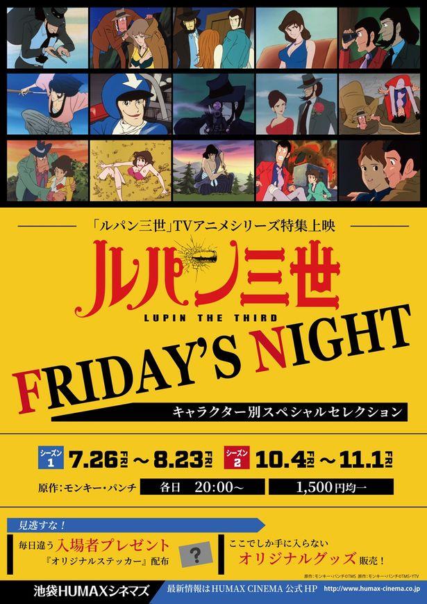 「ルパン三世 FRIDAY'S NIGHT」は7月26日(金)よりスタート