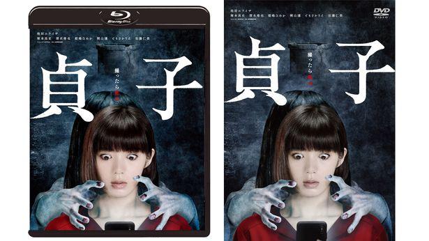 「リング」シリーズ最新作『貞子』のBlu-ray&DVDが10月30日(水)発売!