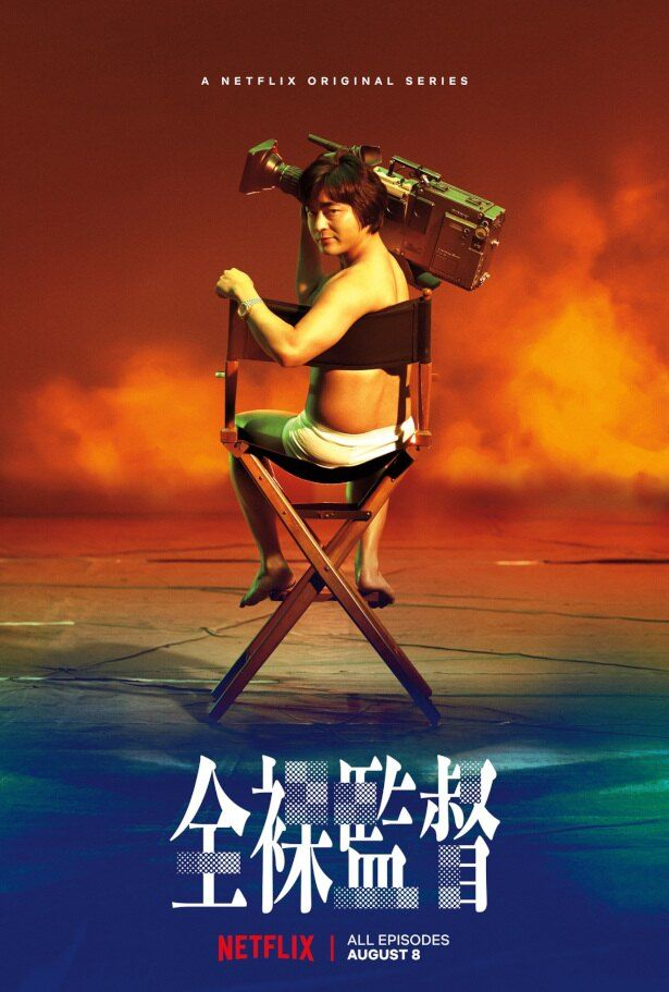Netflixオリジナルシリーズ「全裸監督」は、8月8日よりNetflixで世界190か国に配信中