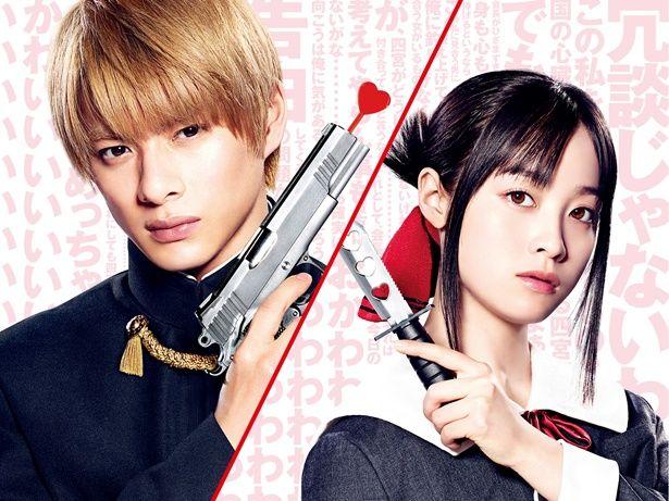 『かぐや様は告らせたい~天才たちの恋愛頭脳戦~』は、9月6日(金)より公開