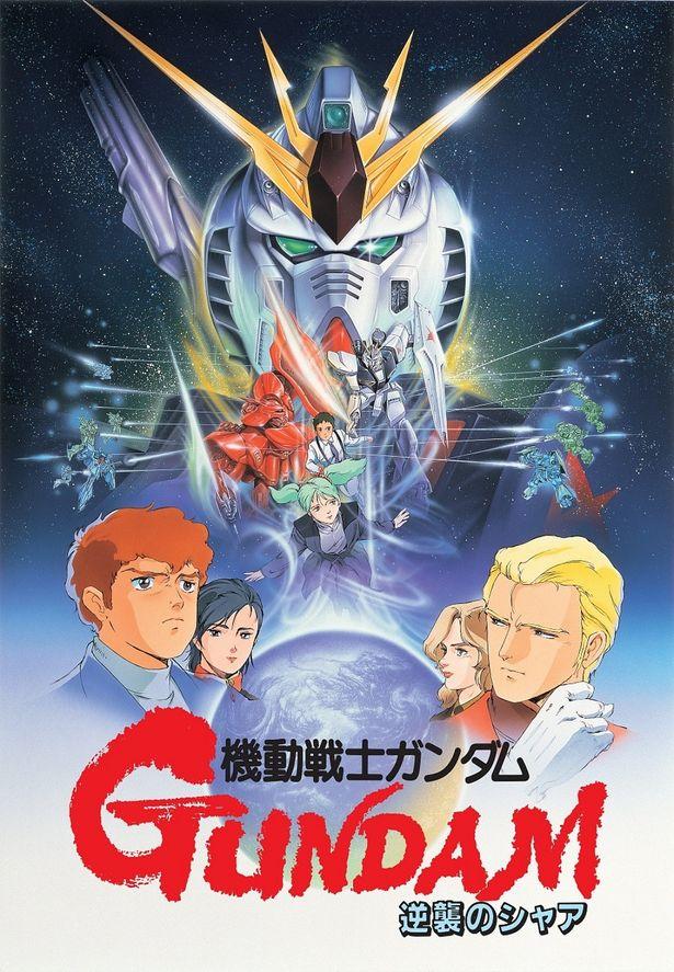 『機動戦士ガンダム 逆襲のシャア』は4DXで上映される