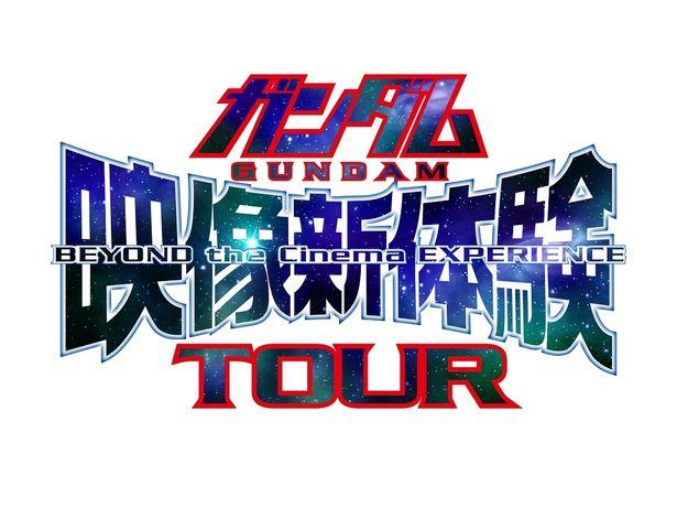 9月13日(金)より開催される『ガンダム映像新体験TOUR』