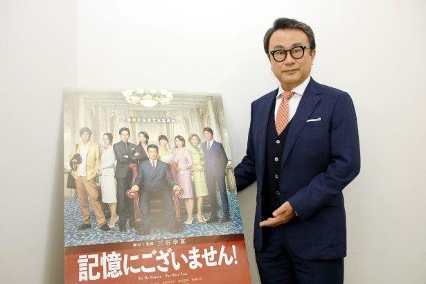 「俳優さんが大好き」と語る三谷幸喜監督