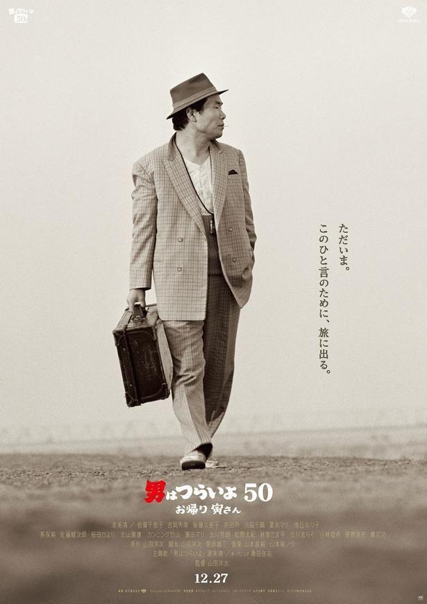 今年の東京国際映画祭のオープニングを飾るのは「男はつらいよ」最新作!