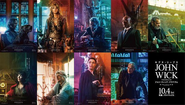 登場人物たちにフィーチャーしたポスターもクール!(『ジョン・ウィック:パラベラム』)