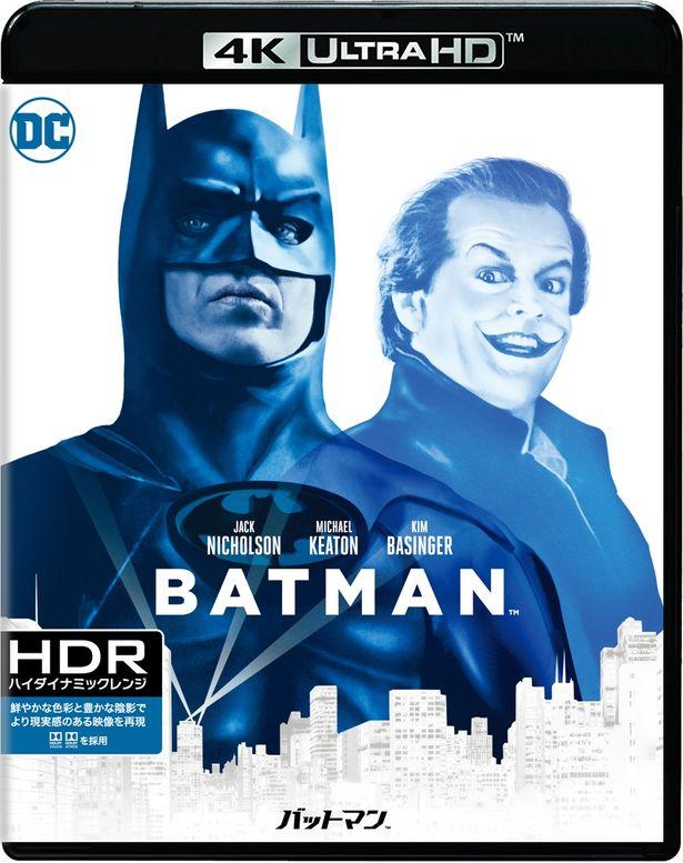 『バットマン』<4K ULTRA HD&ブルーレイセット>(2枚組)は発売中