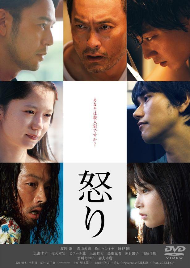吉田修一の小説を映画化した『怒り』