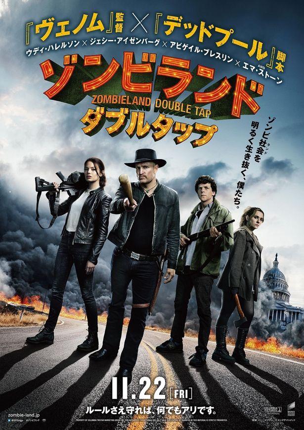 『ゾンビランド:ダブルタップ』は11月22日(金)より公開