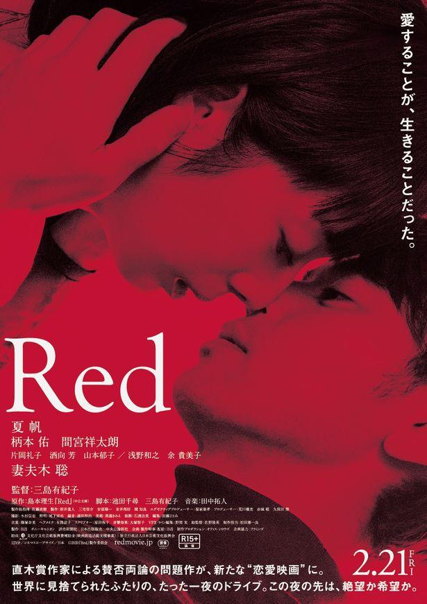 島本理生の問題作を映画化!『Red』の予告映像が完成