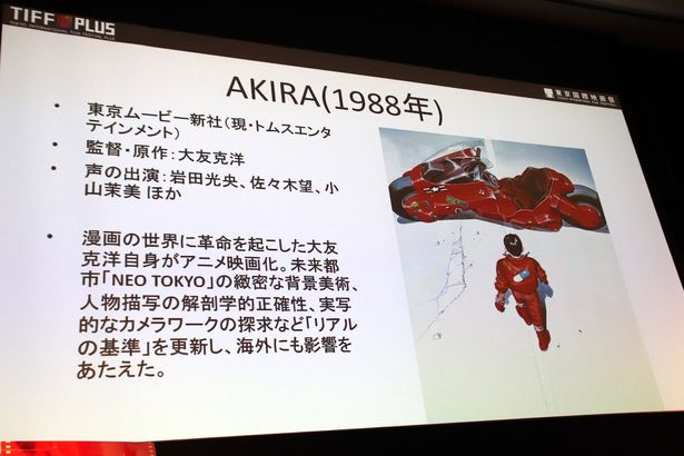 『AKIRA』の舞台となったのは2019年