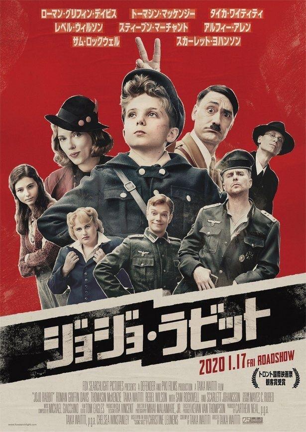 『ジョジョ・ラビット』は2020年1月17日(金)から日本公開される