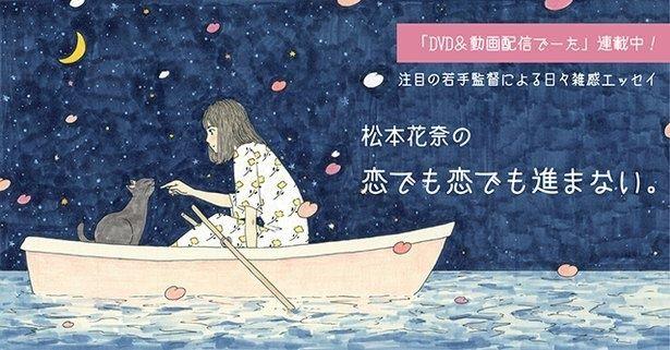 松本花奈監督の好評連載、第14回は「漫画喫茶で漫画も読まず、お茶も飲まずにゴメンナサイ。」