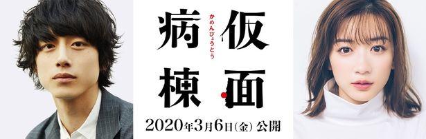 【写真を見る】坂口健太郎は、本作が映画単独初主演!永野芽郁の新境地にも期待大