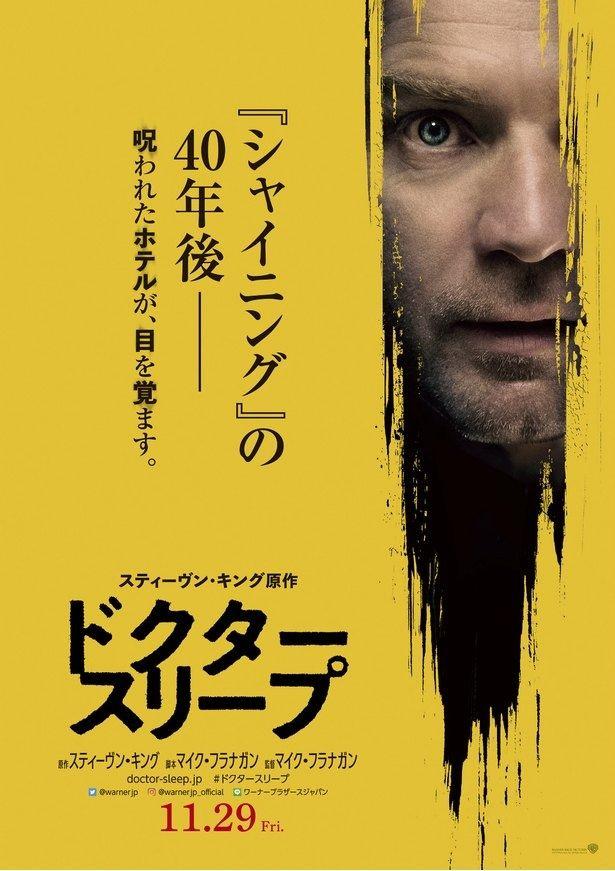 『ドクター・スリープ』は11月29日(金)から公開