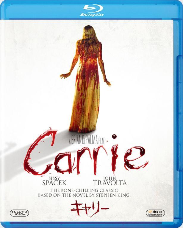 いじめられっ子の少女が超能力で惨劇を起こす『キャリー』