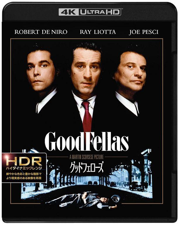 スコセッシが手掛けた実録マフィア物『グッドフェローズ』