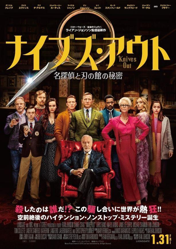 豪華キャストが集結したポスターが解禁!世界が絶賛する『ナイブズ・アウト/名探偵と刃の館の秘密』