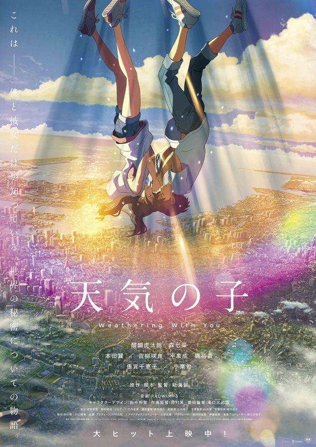 『天気の子』など日本のアニメ3作品がアニー賞にノミネート