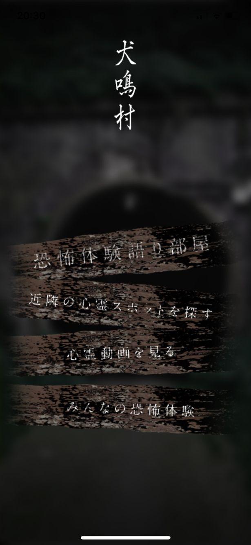 【写真を見る】恐怖アプリ「犬鳴村」がガチで怖すぎる…