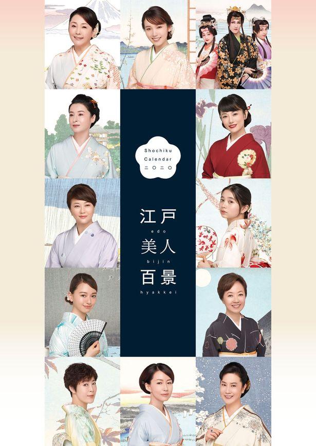 """""""江戸美人百景""""をコンセプトに、女優陣が美しい和装姿を披露する松竹カレンダー"""