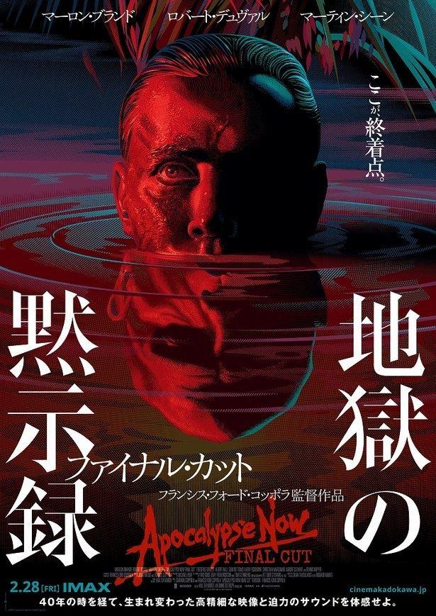 『地獄の黙示録 ファイナル・カット』は2020年2月28日(金)より全国のIMAXシアターにて期間限定公開!