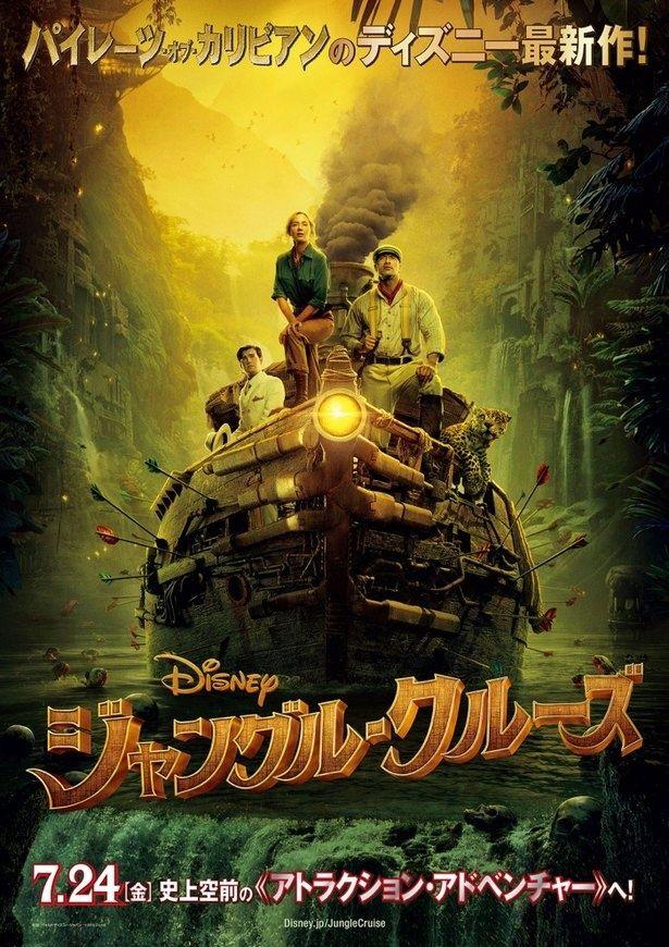 『ジャングル・クルーズ』は7月24日(金)公開!