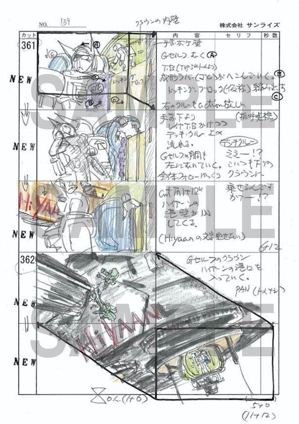 初めてベルリが動かすG-セルフの流れを絵や文字で細かく説明